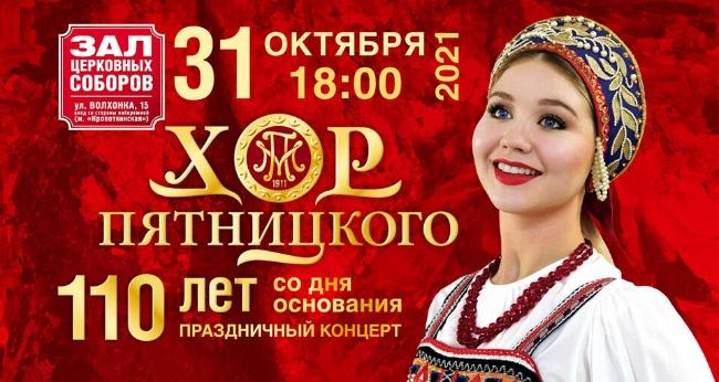Юбилейный концерт русского народного хора имени М.Е. Пятницкого