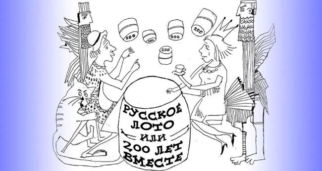 Спектакль «Русское лото»