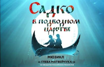 Мюзикл «Садко»