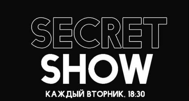 Шоу «Secret Show»