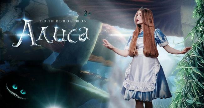Волшебное шоу «Алиса: туда и обратно»