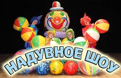 Надувное шоу «Новогодняя феерия. Волшебные краски»
