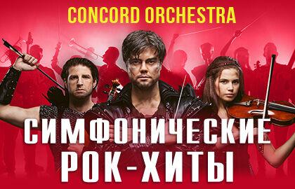 Шоу «Симфонические рок-хиты. Властелин тьмы «Concord Orchestra»