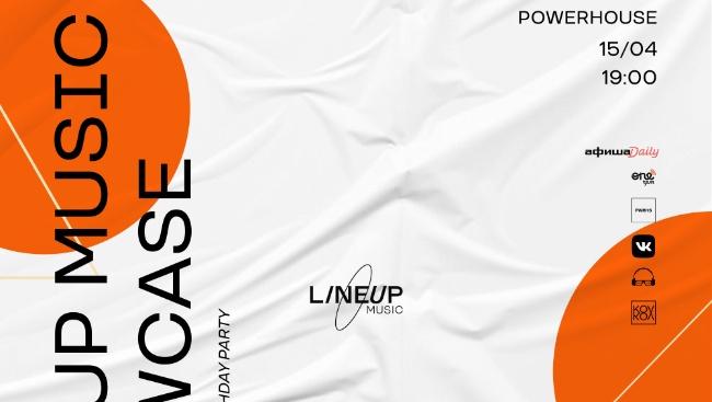 Шоукейс-фестиваль и презентация лейбла Lineup Music пройдёт в Москве