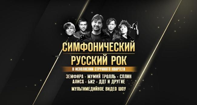 Концерт «Симфонический русский рок»