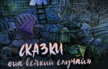Спектакль «Сказки на всякий случай»