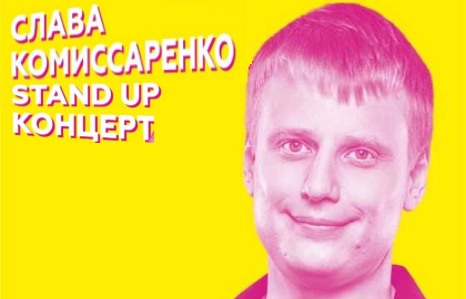 Концерт Славы Комисаренко