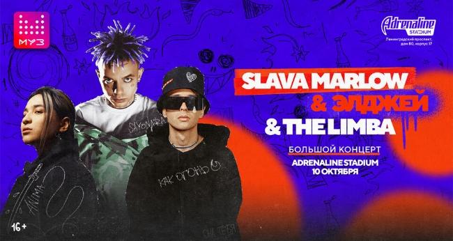 Концерт «Slava Marlow & Элджей & The Limba»
