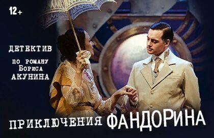 Спектакль «Приключения Фандорина»