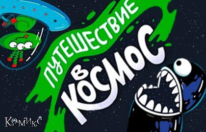 Спектакль «Путешествие в космос»
