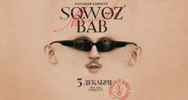 Концерт Sqwoz bab
