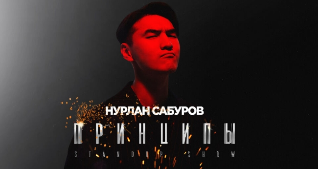 Концерт «StandUp. Нурлан Сабуров»