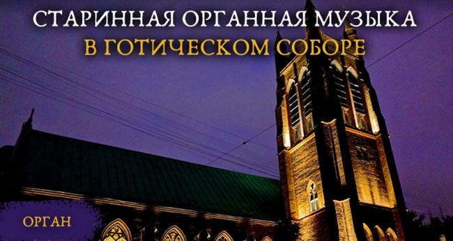 Концерт «Старинная органная музыка в готическом соборе»