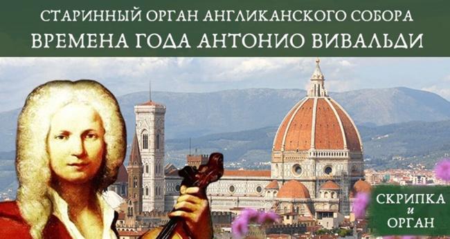 Концерт «Старинный орган Англиканского собора. Времена года Антонио Вивальди»