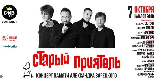 Концерт «Старый Приятель» – 25 лет. Концерт памяти Александра Зарецкого