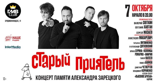 Концерт «Старый Приятель. 25 лет. Памяти Александра Зарецкого»