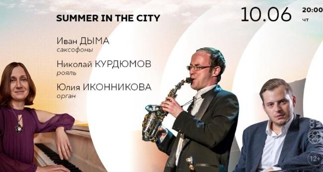 Концерт «Summer in the city. Саксофон, орган и рояль»