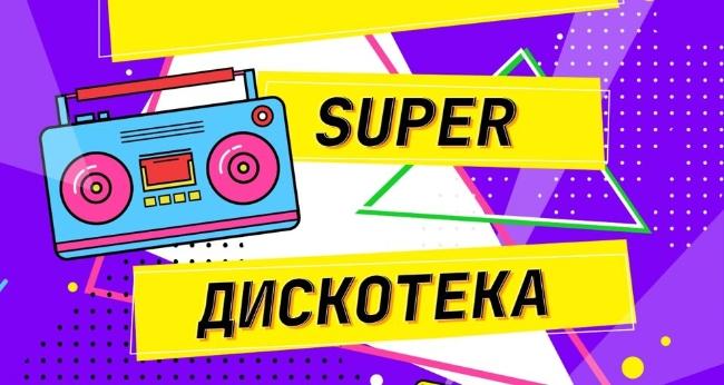 Концерт «Super Дискотека»