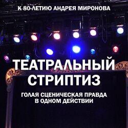 Спектакль «Театральный стриптиз»