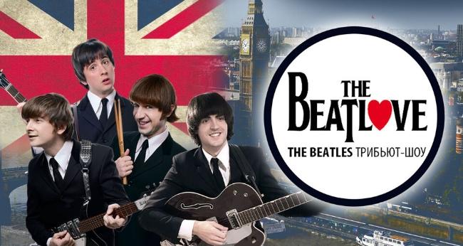 Концерт «The BeatLove»