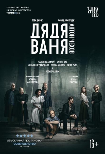 TheatreHD: Дядя Ваня