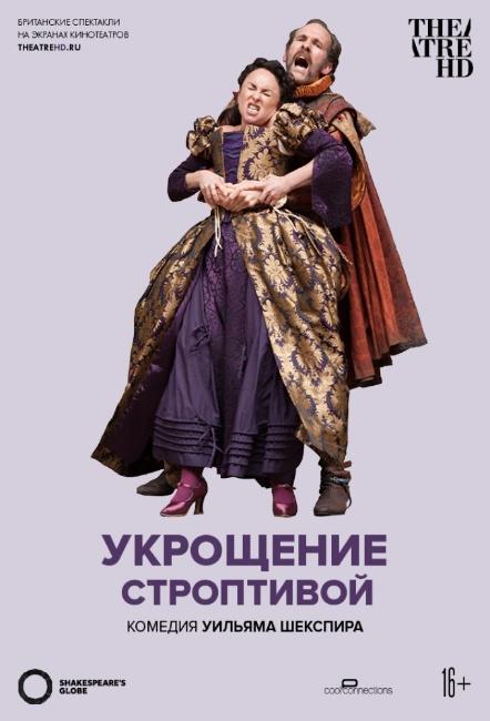 TheatreHD: Globe: Укрощение строптивой