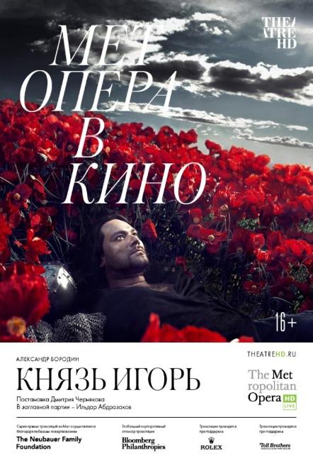 TheatreHD: Князь Игорь
