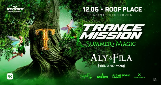 Концерт «Trancemission Summer Magic»