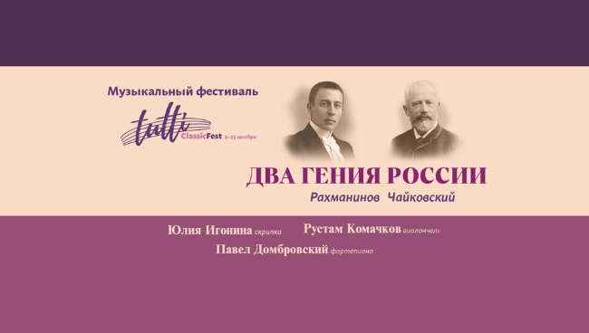 Концерт «Tutti ClassicFest. Два гения России. Чайковский, Рахманинов»