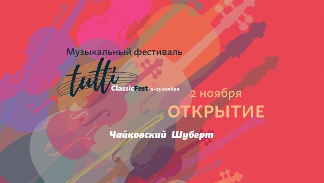 Концерт «Tutti ClassicFest. Открытие. Чайковский. Шуберт»