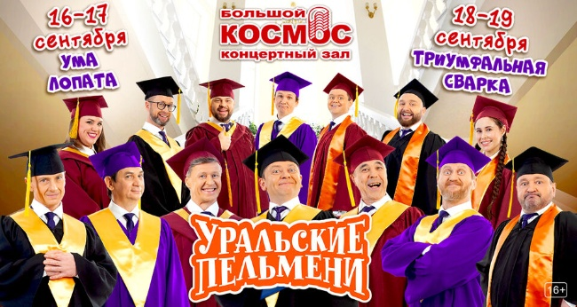 ТВ съемка шоу «Уральские Пельмени» «Триумфальная сварка»