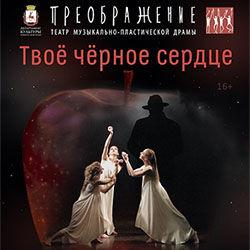Хореографический концерт «Твоё чёрное сердце»