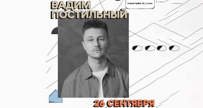 Концерт Вадима Постильного