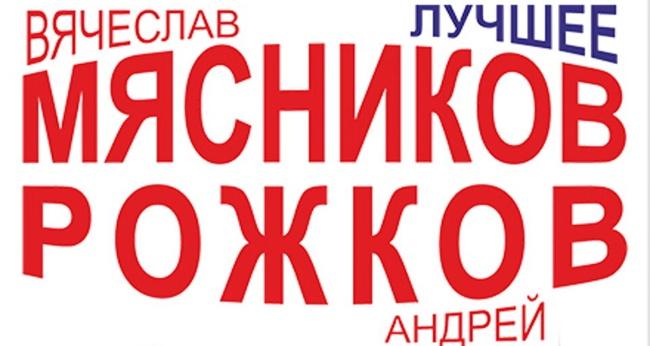 Концерт «Ваши Пельмени. Вячеслав Мясников, Андрей Рожков»