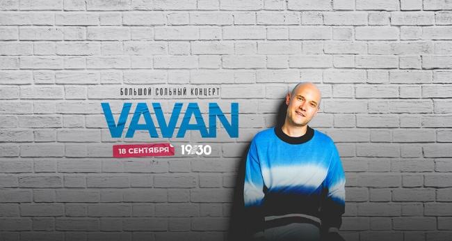 Концерт Vavan