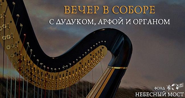 Концерт «Вечер в соборе с дудуком, арфой и органом»