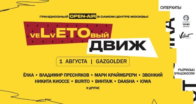 Концерт «veLvETOвый движ: грандиозный open-air в самом центре Москвы!»