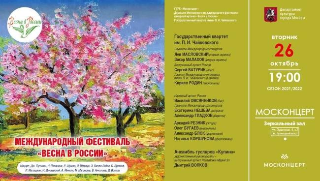 Международный фестиваль «Весна в России»