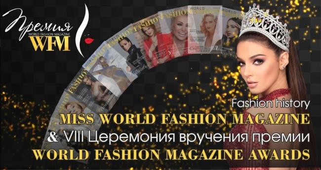 VIII Церемония вручения Fashion-премии «World Fashion Magazine Awards»
