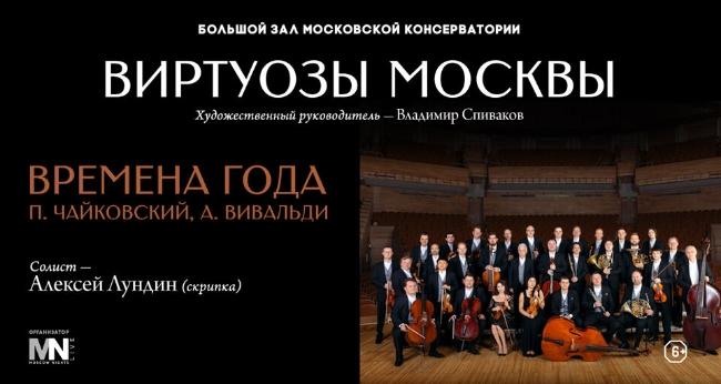 Концерт «Виртуозы Москвы. Времена года. Петр Чайковский, Антонио Вивальди»