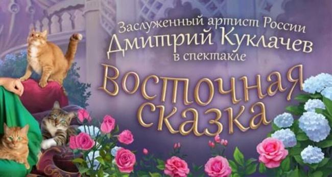 Спектакль «Восточная сказка»