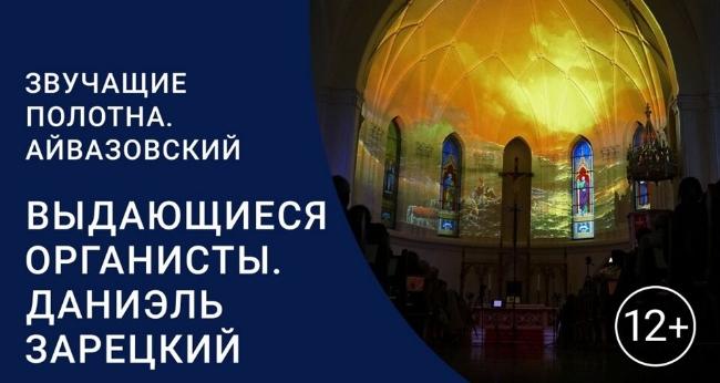 Концерт «Выдающиеся органисты. Даниэль Зарецкий»