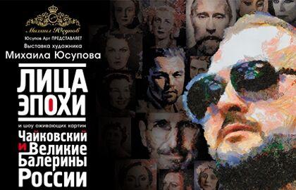Выставка «Лица эпохи» и шоу оживших картин «Чайковский и великие балерины России»