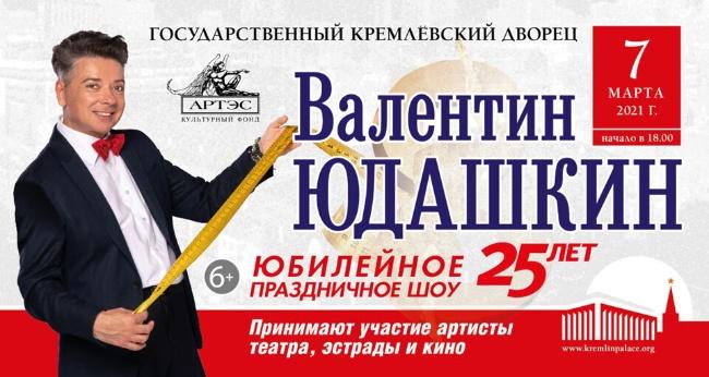 Юбилейное праздничное шоу Валентина Юдашкина