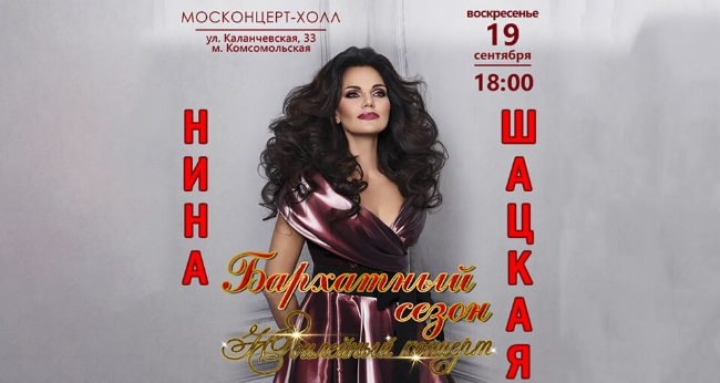 Юбилейный концерт Нины Шацкой «Бархатный сезон»