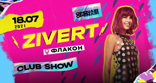 Концерт «Zivert. Сlub show на Summer Sound»