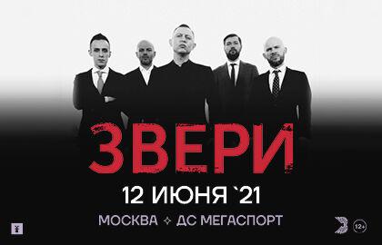 Концерт группы «Звери»